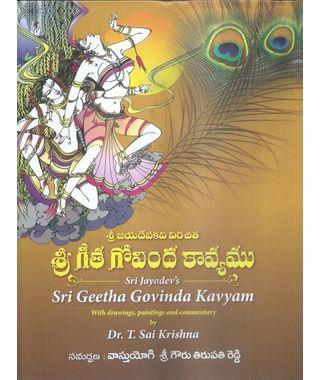 Sri Geetha Govinda Kavyam