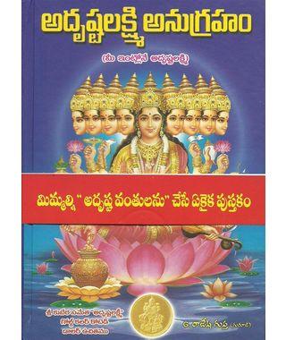 Adrushtalakshmi Anugraham