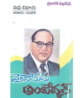 Vaithalikudu Ambedkar