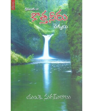 Green Book- 2 Kotha Neeru Rekkalu