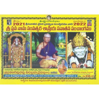 Sri Plava Nama Samvatsara Sastriya Sanathana Panchangamu 2021- 22
