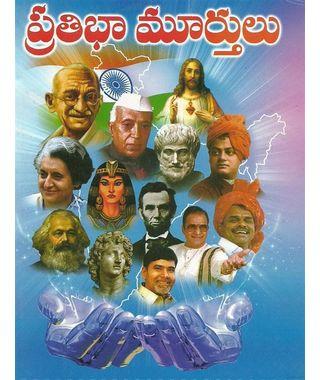 Prathiba Murthulu