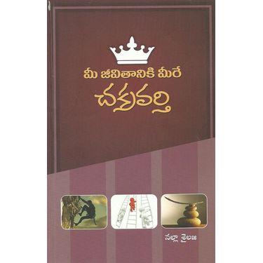 Mee Jeevitaniki Mere Chakravarthi