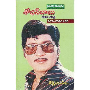 Shoban Babu Jeevitha Charitra