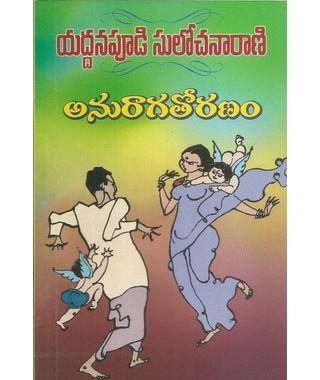 Anuraga Thoranam