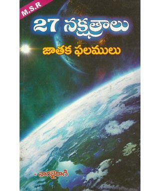 27 Nakshtralu Jathaka Palamulu