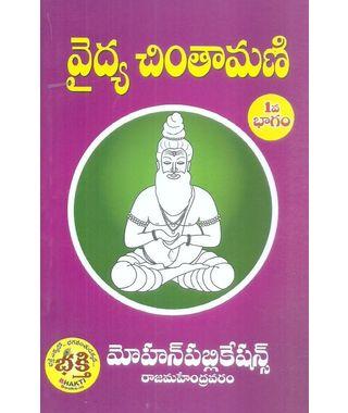 Vaidhya Chinthamani (SET)