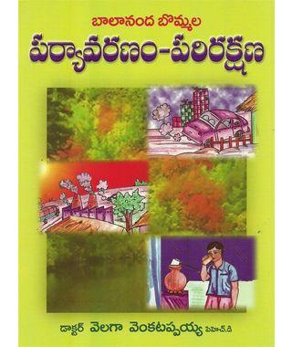 Balananda Bommala Pryavaranam Parirakshana