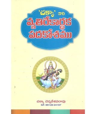 Chakka Vari Vyatirekarthaka Padakosam