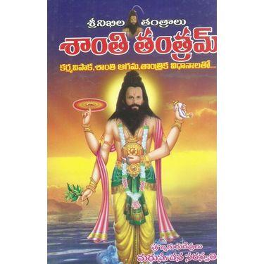 Shanthi Tanthram