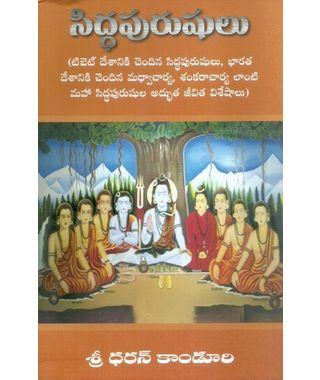 Siddhapurushulu