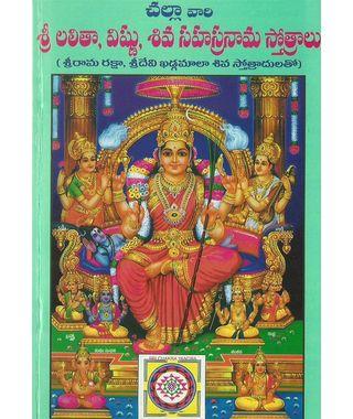 Challa Vari Sri lalitha, Vishnu, Siva Sahasra Nama Sthotralu