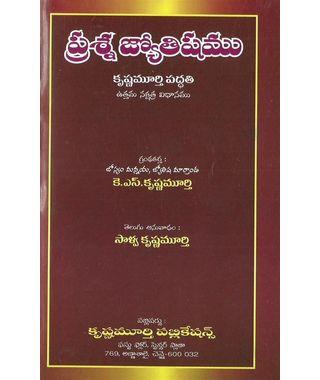 Prashna Jyothisyam