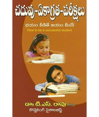 Chaduvu- Yekagratha- Parekshalu