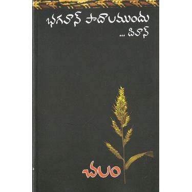 Bhagavan Paadalamundu