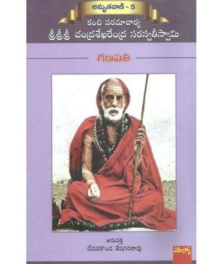 Amruthavani- 5 Ganapathi