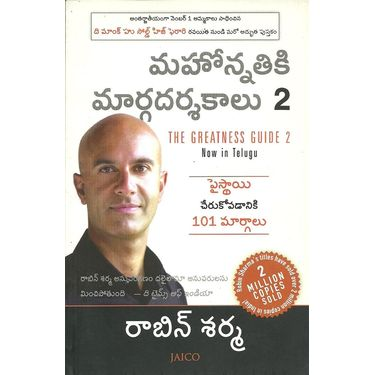 Mahonnathiki Margadarshakalu 2