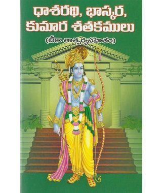 Dasaradhi, Bhaskara, Kumara Sathakamulu
