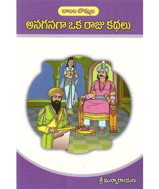 Anaganaga Oka Raju Kadhalu