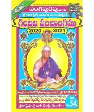 Vangipurapu Vari Gantala Panchangamu 2020- 21