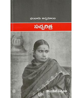Bhandaru Achamambha Sacharitha