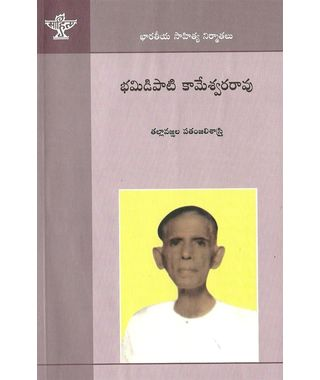 Bhamidipati Kameswara Rao