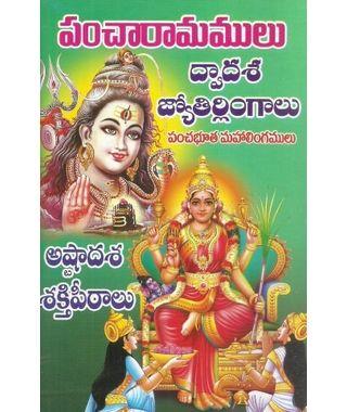 Dvadasha Jyotirlinga Kshetralu