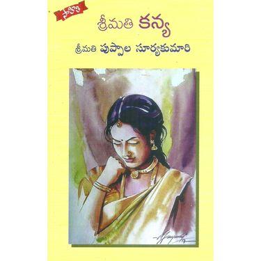 Srimathi Kanya