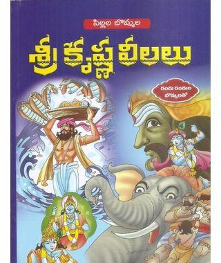 Pillala Bommala Sri Krishna Lelalu