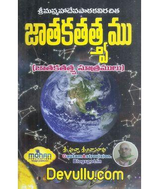 Jathakatthatvamu (Jathakatthatva Sutramulu)