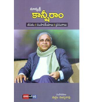 Manyasri Kanshiram Jeevitham Sampadakiyalu Prasangalu