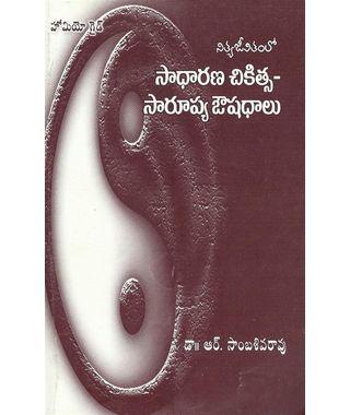 Sadharana Chikitsa- Sarupya Oushadhalu