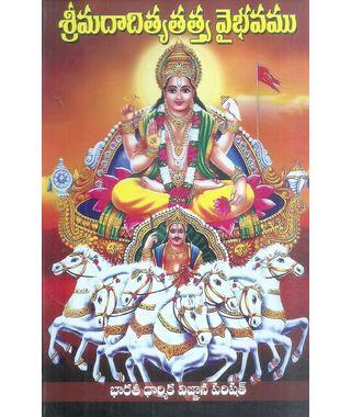 Srimadadityatattva Vaibhavamu