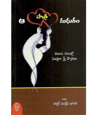 Aa Patra Madhuram