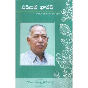 Parinatha Bharathi
