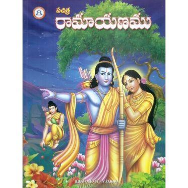 Sachitra Ramayanamu