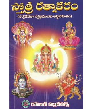 Sthotra Ratnakaram