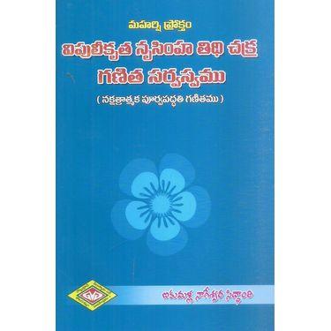 Maharshi Proktham Vipulikrutha Nrusimha Thithi Chakra Ganitha Sarvasvamu
