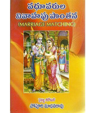 Vadhuvarula Vivahapu Ponthana