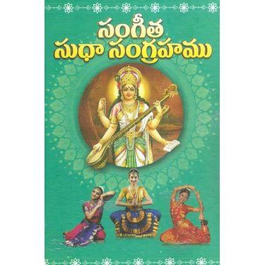 Sangeetha Sutha Sangrahamu