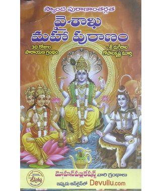 Skanda Purananthargatha Vaisakha Maha Puranam