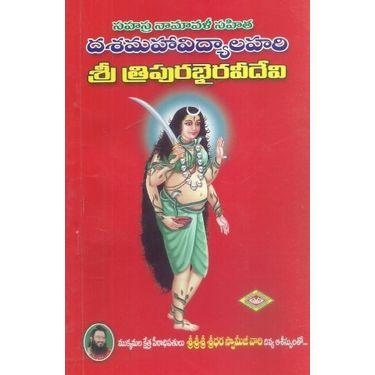 Dashamahaa Vidyalahari- Sri Tripura Bhairavi Devi