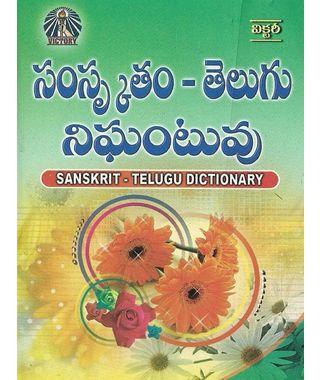 Sanskrit Telugu Dictionary (pocket)