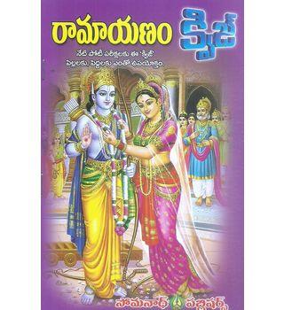 Ramayanam Quiz