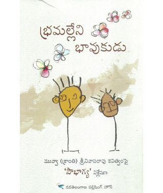 Bhramalleni Bhavakavudu