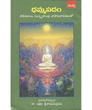 Dhamma Padham
