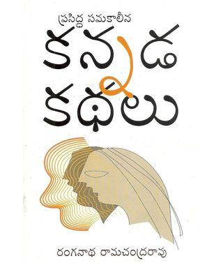 Kannada Kadhalu