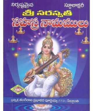 Sri Sarasvathi Sahasranamamulu