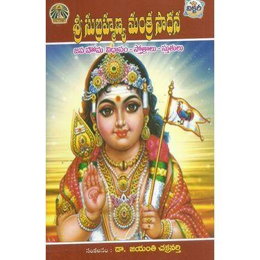 Sri Subrahmanya Manthra Saadhana