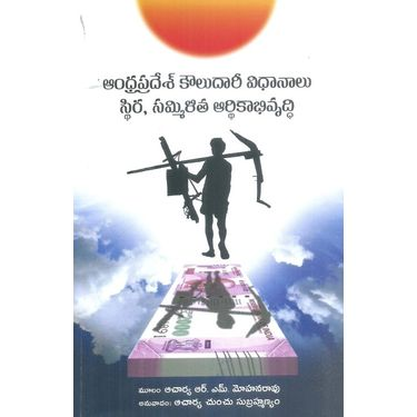 Andhra Pradesh Kouludari Vidhanalu- Sthira, Sammilitha Ardhikabhivrudhi